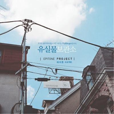 Epitone Project – 유실물 보관소