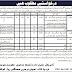 Environmental jobs Balochistan Environmental Department jobs 2019