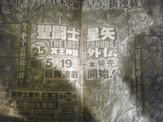 Saint Seiya Lost Canvas Gaiden manga