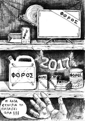 IaTriDis Γελοιογραφία : αειΦΟΡΟΣ ανάπτυξη