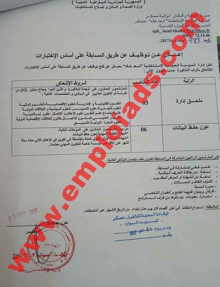 اعلان توظيف بالمؤسسة العمومية الاستشفائية اسعد خالد ولاية معسكر اكتوبر 2017