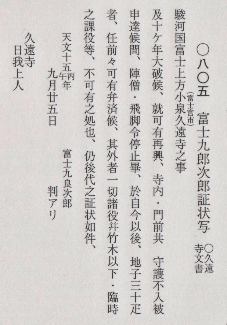 フジレキシ: 駿河国富士郡領主としての富士氏