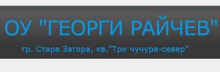https://official-portal.com/%D1%84%D0%B8%D1%80%D0%BC%D0%B0/ou-georgi-raichev-stara-zagora/?fbclid=IwAR0bBA0ogkjBslYSknTFvWaOsprGr4UBBMN5Yh0KX8cmbF_4Jm94Eyys0GI
