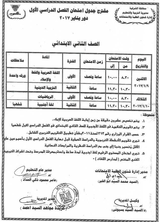 جدول امتحانات الصف الثاني الابتدائي