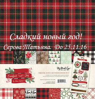 https://card-with-love.blogspot.ru/2016/10/blog-post_32.html