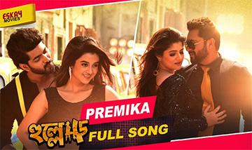 Premika Song Lyrics and Video - Hullor (Bengali Movie) 2020    Srabanti, Soham, Om, Darshana    Raaj Barman