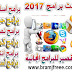 احدث برامج 2017 تحميل برامج كاملة 2017 برابط مباشر مجانا