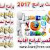 احدث برامج 2017 تحميل برامج كاملة 2017 برابط مباشر مجانا