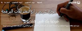 برمجة ,تطبيقات ,اندرويد,موقع ,عربي, رائع ,لتعلم ,لغات, البرمجة , برمجة الـAPIs باستخدام Lumen, Programming android applications, تصميم تطبيقات الموبايل, تطوير تطبيقات الأندرويد بلغة كوتلين, العمل الحر كمطور أندرويد .. ما تحتاج معرفته لتبدأ, دروس Firebase Database باللغة العربية, ادوات المطورين للاندرويد android dev tools, برمجة تطبيق شات,تعلم ,لغات ,البرمجة,تطبيقات, الاندرويد,