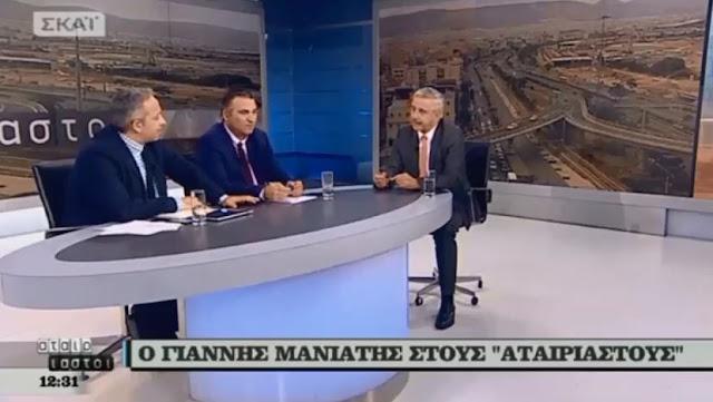 """Ο Γ. Μανιάτης στους """"Αταίριαστους"""": Μικροκομματικές αθλιότητες της κυβέρνησης Τσίπρα σε βάρος των συνταξιούχων"""