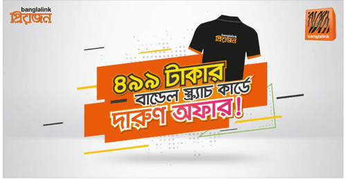 Banglalink Special Recharge Offer T-Shirt  Free with Bundle (Get Exciting Offers with Scratch Cards of BDT 499)