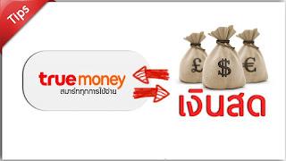 เปลี่ยนเงิน โทรศัพท์ เป็นบัตรเติมเงิน ais,ซื้อบัตรเติมเงิน 12call ผ่านโทรศัพท์,ซื้อบัตรเติมเงินออนไลน์,บัตรเติมเงิน ais ราคาส่ง,บัตรเติมเงิน ais ฟรี,บัตร วัน ทู คอ ล มี กี่ ราคา,เงินในโทรศัพท์ แลกเงินสด,ซื้อบัตรเติมเงินผ่าน sms,ใช้เงินในโทรศัพท์ ซื้อบัตรทรู