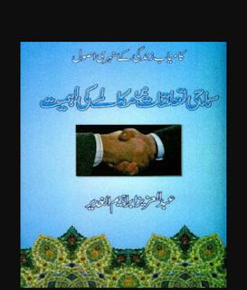 Smaaji Tallaqaat,Smaaji Tallaqaat Book Pdf,Free Download Smaaji Tallaqaat Book