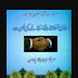 Smaaji Tallaqaat Book Pdf