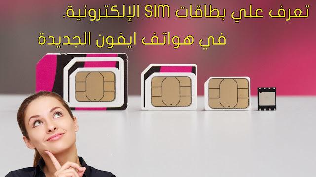 تعرف علي بطاقات SIM الإلكترونية في هواتف ايفون الجديدة