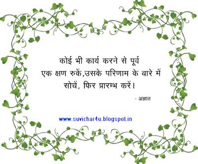 Koee bhi kary karane se poorv ek kshan rooke, uske prinam ke bare men sochen aur fir prarambh karn.