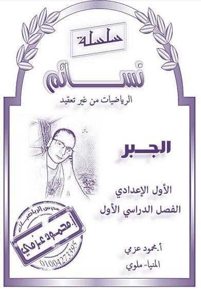 مذكرة الجبر للصف الأول الاعدادى ترم أول 2019 للأستاذ محمود عزمى