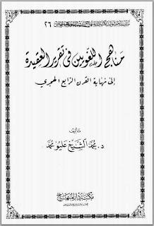 تحميل كتاب مناهج اللغويين في تقرير العقيدة إلى نهاية القرن الرابع عشر pdf محمد الشيخ عليو محمد