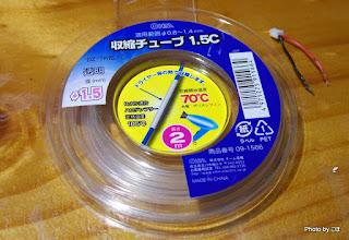 CSR-3S電池交換