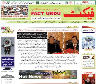 Fact Monthly Urdu Magazine