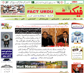 Fact Monthly Urdu Article and News Magazine Free Read Online