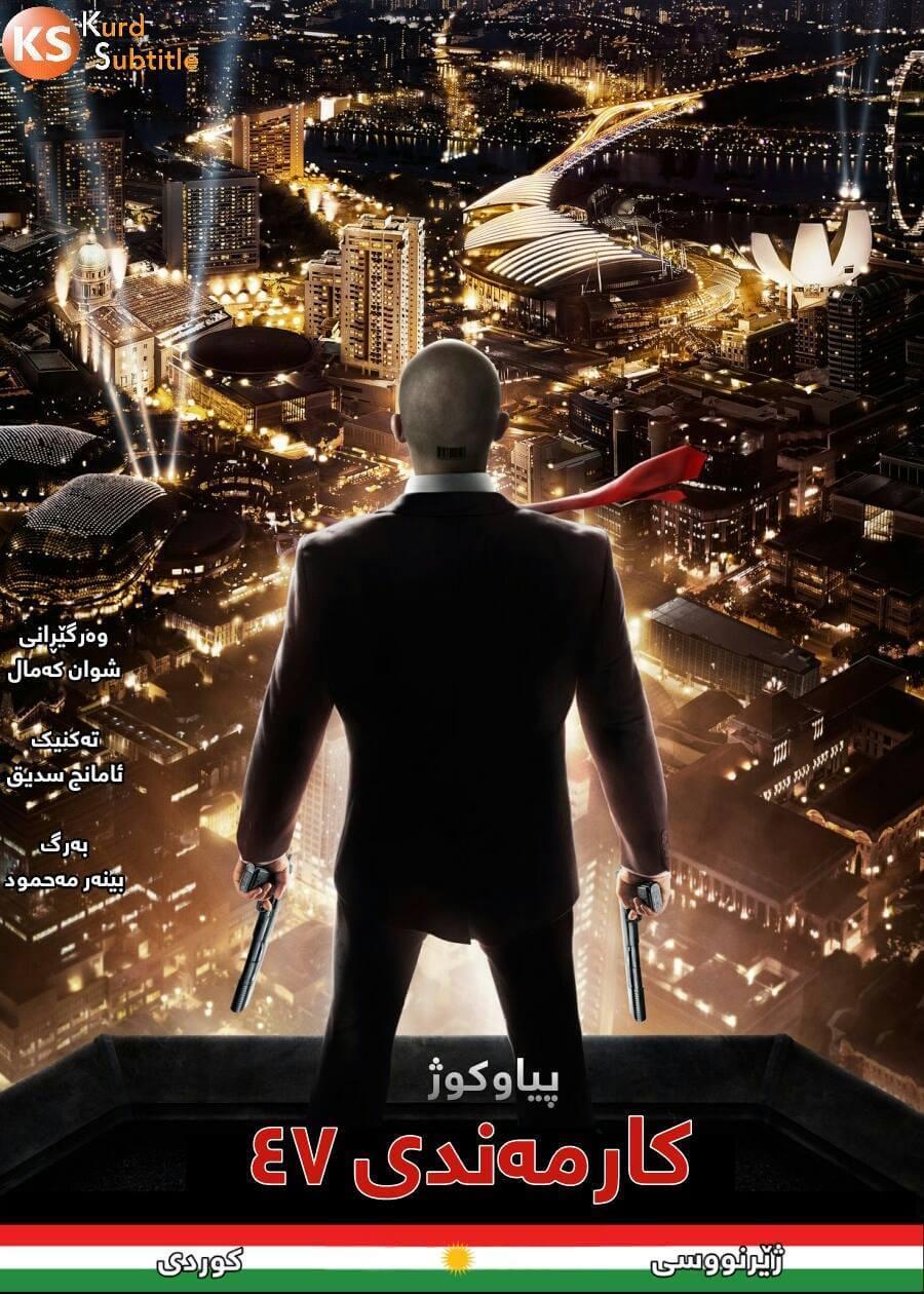فـیـلـمـی ژێـرنـوسـکـراوی کـوردی (Hitman: Agent 47)