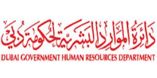 وظائف حكومية في دائرة الموارد البشرية لحكومة دبي بالامارات