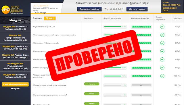 Автозаработок от Марии Захаровой на Фрилансе до 10000 рублей за 5 мин?