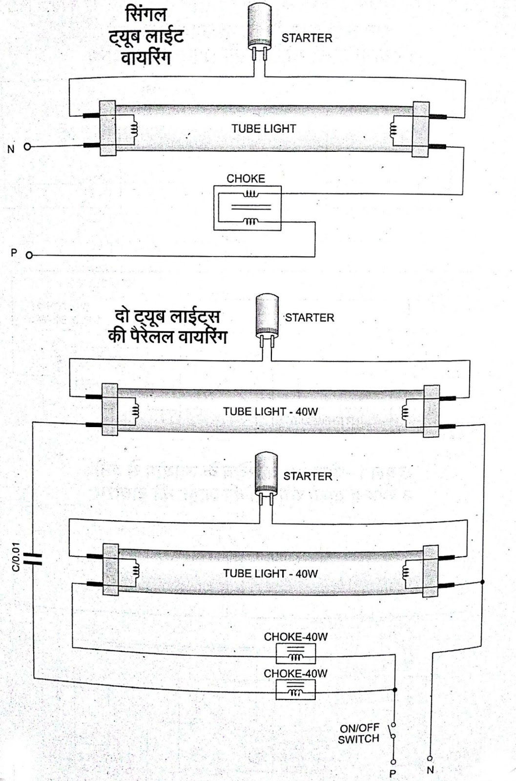 Connection diagram of 2 Tube lights with single choke