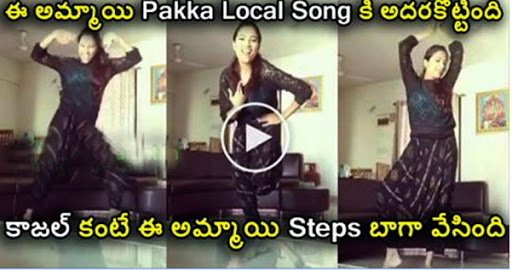 G!rl Amazing Dance Pakka Local Song