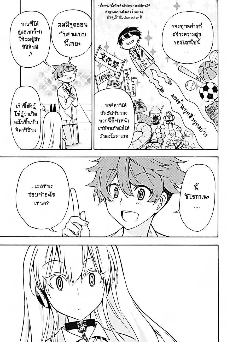 อ่านการ์ตูน Kyou no Cerberus ตอนที่ 28 หน้าที่ 12