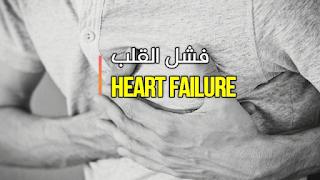 فشل القلب - الأعراض والعلاج