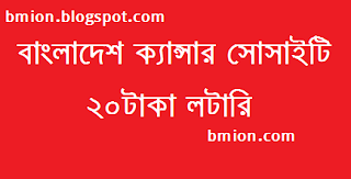 Ticket-20Tk-Lottery-for-Bangladesh-Cancer-Society-BCS-2015-Draw-2nd-December-2015