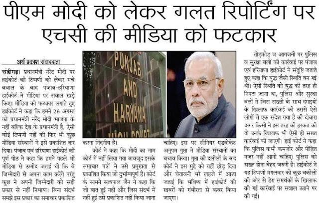 पीएम मोदी को लेकर गलत रिपोर्टिंग पर एचसी की मीडिया को फटकार | एडिशनल सॉलिसिटर जनरल सत्य पाल जैन ने कहा कि जो बात हुई नहीं और जिस संदर्भ में नहीं हुई उसे प्रकाशित नहीं किया जाना चाहिए