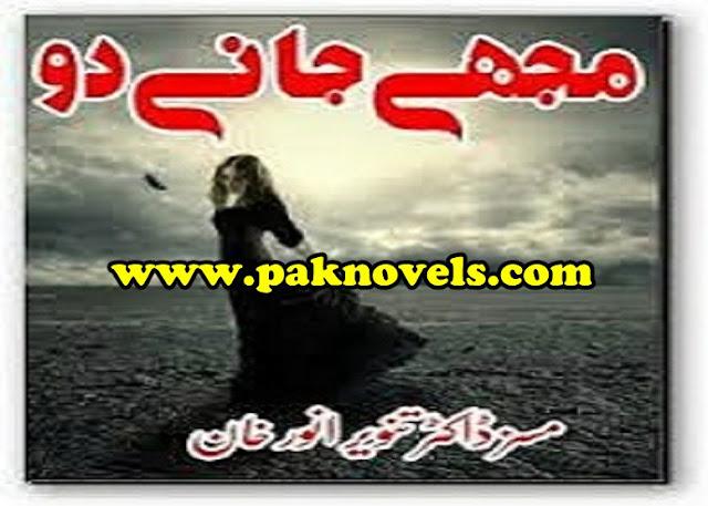 Mrs Tanveer Ahmed Khan