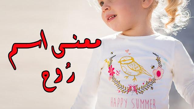 معاني الاسماء، معنى اسم رُوح،  معنى اسم رُوح في اللغة العربية