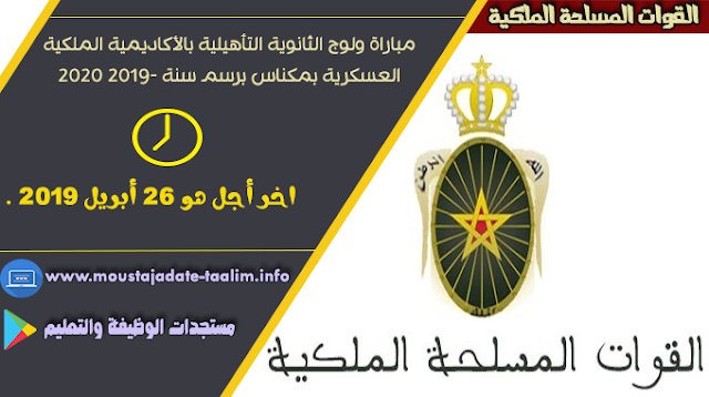 القوات المسلحة الملكية: مباراة ولوج الثانوية التأهيلية بالأكاديمية الملكية العسكرية بمكناس برسم سنة 2019- 2020. آخر أجل هو 26 أبريل 2019