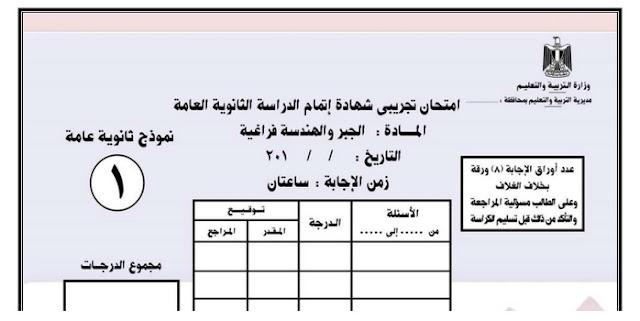 إجابات نماذج بوكليت الوزارة2017و2018 فى الجبر والهندسة الفراغية عربى ولغات للصف الثالث الثانوى