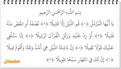 sebagaimana terdapat pada ayat pertama surah ini Surah Al-Muzzammil dan Artinya
