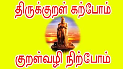 Image result for நிச்ச நிரப்புக்கொன் றாங்கு