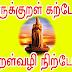 """திருக்குறள் விளக்கம் """"நிச்ச நிரப்புக்கொன் றாங்கு"""""""