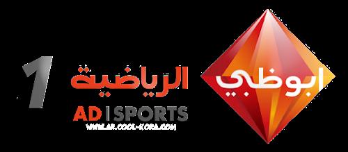 قناة ابو ظبى الرياضية 1 بث مباشر ad sport 1 HD