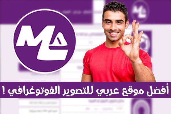 """إليك أفضل موقع """" عربي """" لتطوير مهاراتك في التصوير الفوتوغرافي و الحصول على نصائح تقنية !"""