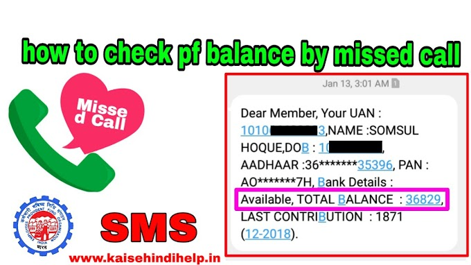 How to check PF Balance by missed call -  how to check pf balance by sms without uan number