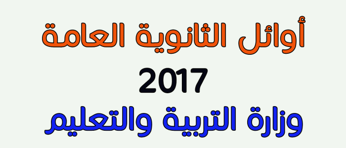 اعلان اوائل الثانوية العامة 2017 على الموقع الرسمى ... من هنا