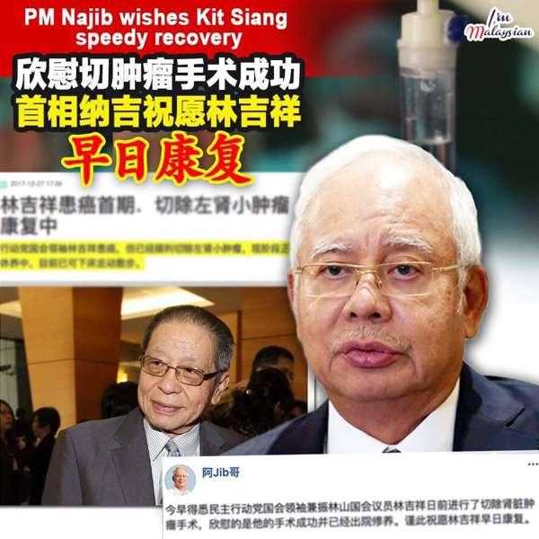 Semuga segera sembuh, Kit Siang - Najib Razak