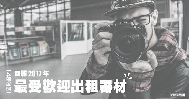 2017 年最受歡迎的出租器材 (by Lensrentals.com)