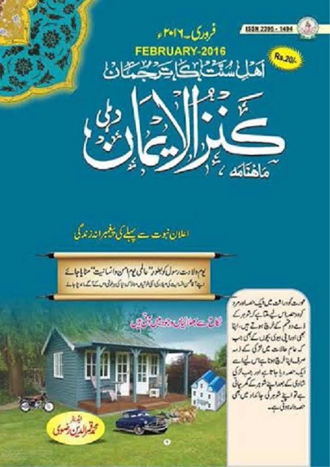 Urdu pdf iman kanzul
