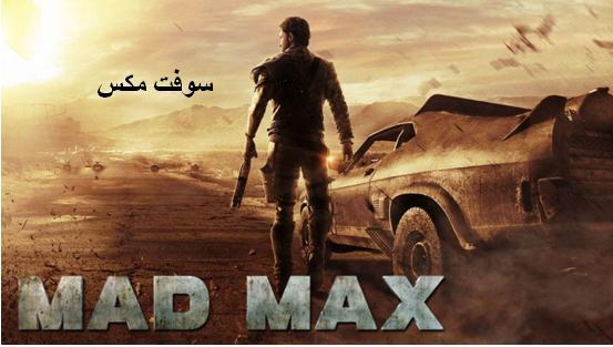 تحميل لعبة mad max من ميديا فاير