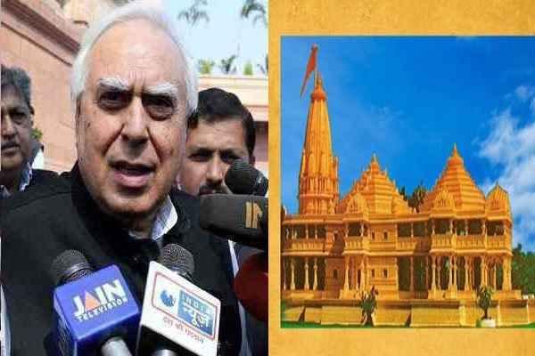 कांग्रेसी कपिल सिब्बल ने किया इशारा, हिन्दू जीत चुके हैं केस, अयोध्या में बनेगा सिर्फ राम मंदिर